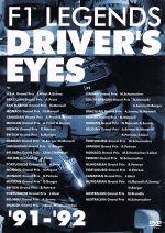 F1レジェンド ドライバーズアイズ '91-'92(通常)(DVD)
