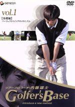 ツアープロコーチ・内藤雄士 Golfer's Base 基礎編「パーフェクトスィングのメカニズム」(通常)(DVD)