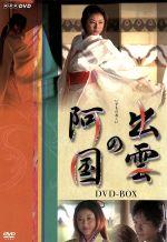 出雲の阿国 DVD-BOX(通常)(DVD)