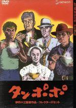 タンポポ 伊丹十三監督作品・コレクターズセット(通常)(DVD)