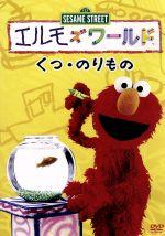 エルモズワールド「くつ」「のりもの」(通常)(DVD)