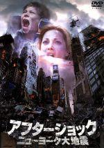 アフターショック ニューヨーク大地震(通常)(DVD)