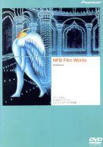 NFB作品集 イシュ・パテル/キャロライン・リーフ/ジャック・ドゥルーアン(通常)(DVD)