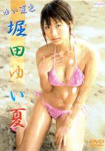堀田ゆい夏::堀田ゆい夏 ゆい夏色 COLORS(通常)(DVD)