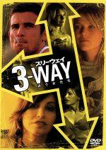 スリーウェイ 誘う女たち(通常)(DVD)