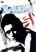 風の中のあいつ VOL.2(通常)(DVD)