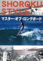 SHOROKU STYLE マスター・オブ・ロングボード for Advanced Surfers(通常)(DVD)