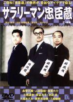 サラリーマン忠臣蔵 正・続編(通常)(DVD)