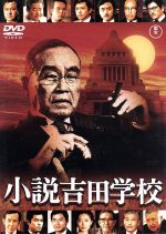 小説吉田学校(通常)(DVD)