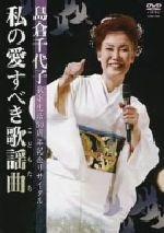 島倉千代子歌手生活50周年リサイタル 私の愛すべき歌謡曲(通常)(DVD)