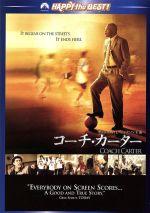 コーチ・カーター スペシャル・コレクターズ・エディション(通常)(DVD)