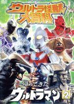 ウルトラ怪獣大百科 帰ってきたウルトラマン2(通常)(DVD)