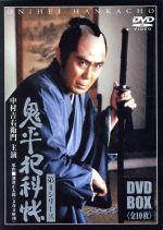 鬼平犯科帳 第4シリーズ DVD-BOX(外箱、ブックレット付)(通常)(DVD)