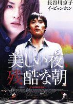 美しい夜、残酷な朝 オリジナル完全版(通常)(DVD)