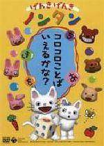 げんきげんきノンタン~コロコロことばいえるかな?~ 全5話・5コーナー収録(通常)(DVD)