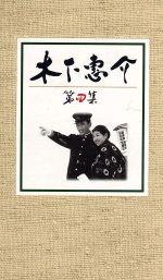 木下惠介 DVD-BOX 第四集(通常)(DVD)