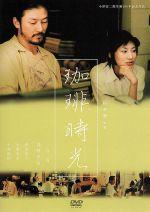 珈琲時光(通常)(DVD)