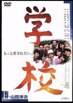 学校(通常)(DVD)