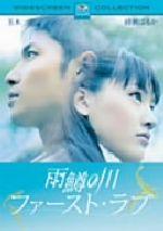 雨鱒の川 ファースト・ラブ スペシャル・コレクターズ・エディション(通常)(DVD)