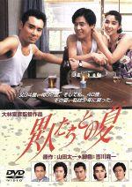 異人たちとの夏(通常)(DVD)