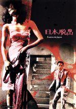 日本脱出(通常)(DVD)
