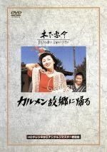 カルメン故郷に帰る(通常)(DVD)