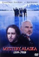 ミステリー、アラスカ(通常)(DVD)