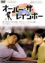 オーバー・ザ・レインボー(通常)(DVD)