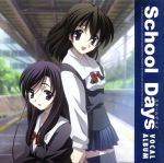 School Days ヴォーカルアルバム(通常)(CDA)