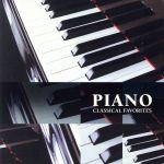 知ってるクラシック 知ってるピアノ(通常)(CDA)