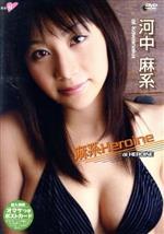 麻系 Heroine(通常)(DVD)