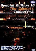 Special Edition 15 The Cockpit Takeoff-2(通常)(DVD)