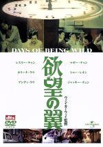 欲望の翼 デジタル・リマスター版(通常)(DVD)
