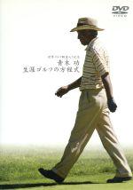 青木功 ゴルフ殿堂入り記念 生涯ゴルフの方程式(通常)(DVD)