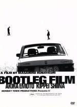海賊版=BOOTLEG FILM(通常)(DVD)