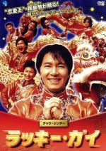 ラッキー・ガイ(通常)(DVD)