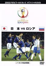 日本VSロシア(通常)(DVD)