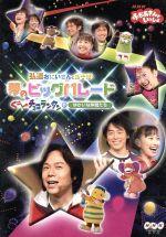 NHKおかあさんといっしょ 弘道おにいさんとあそぼ!夢のビッグパレード ぐ~チョコランタンとゆかいな仲間たち(通常)(DVD)