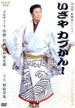 NHK からだであそぼ::決定版 歌舞伎たいそう いざやカブかん!(通常)(DVD)
