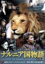 ナルニア国物語 VOL.2 第2章 カスピアン王子のつのぶえ 第3章 朝びらき丸 東の海ヘ(通常)(DVD)