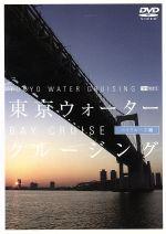 東京ウォータークルージング -ベイクルーズ編-(通常)(DVD)
