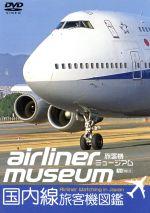 旅客機ミュージアム/国内線旅客機図鑑(通常)(DVD)