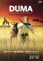 ぼくのともだち ドゥーマ(通常)(DVD)