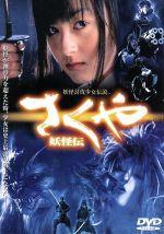 さくや妖怪伝(通常)(DVD)