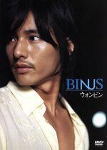 BINUS/ウォンビン(通常)(DVD)
