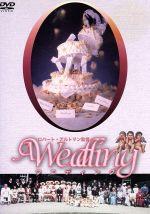 ウエディング(通常)(DVD)