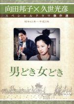 男どき女どき(通常)(DVD)