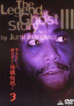 超こわい話シリーズ 稲川淳二の怪談伝説! 3(通常)(DVD)