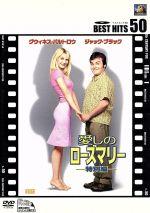 愛しのローズマリー 特別編(通常)(DVD)