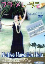 フラ・メレ・ラニ PART.3(通常)(DVD)